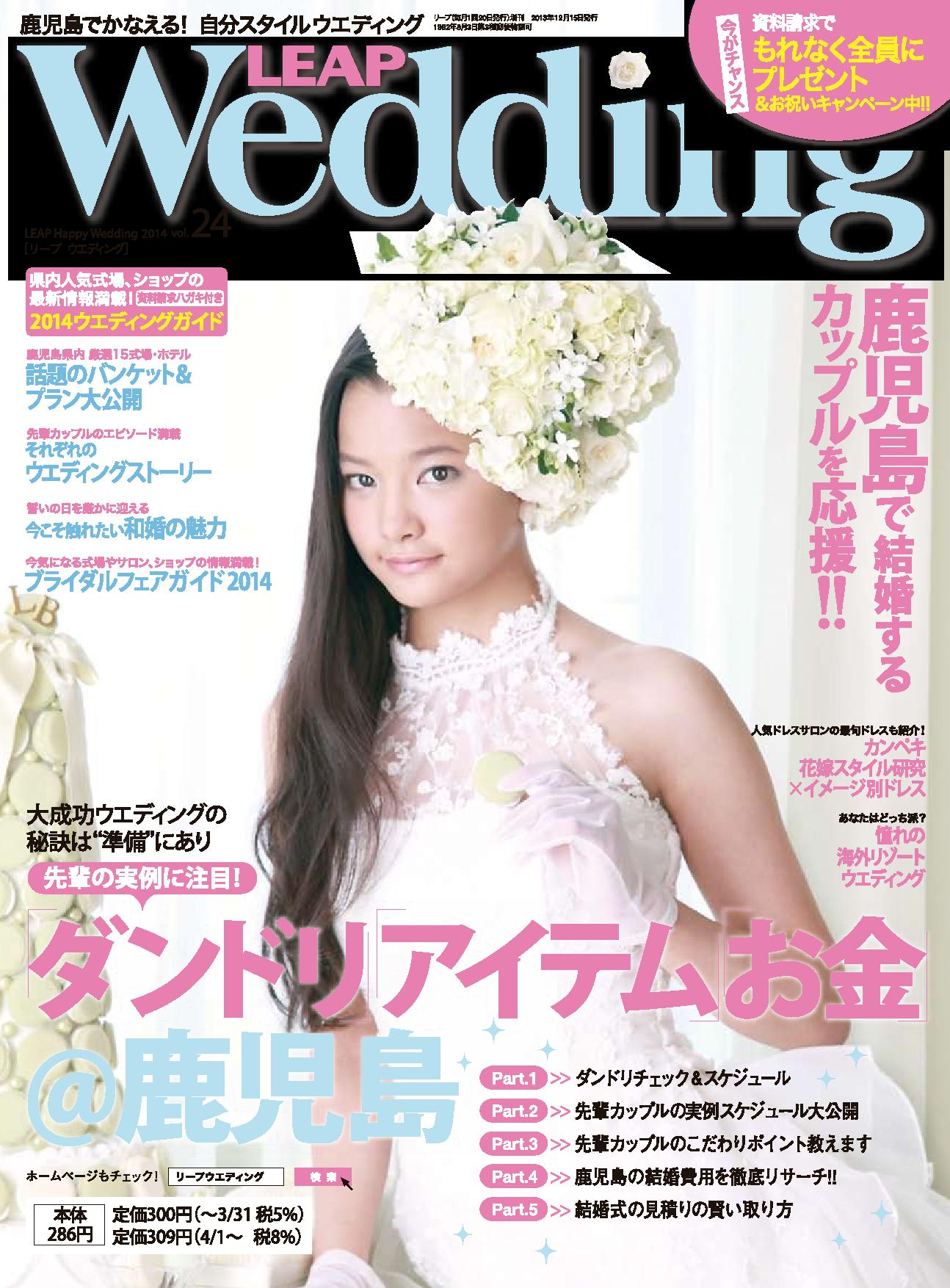 LEAP Wedding vol.24 表紙0001