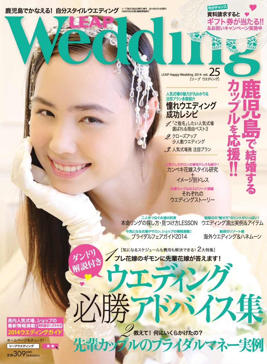 LEAP Wedding vol.25表紙