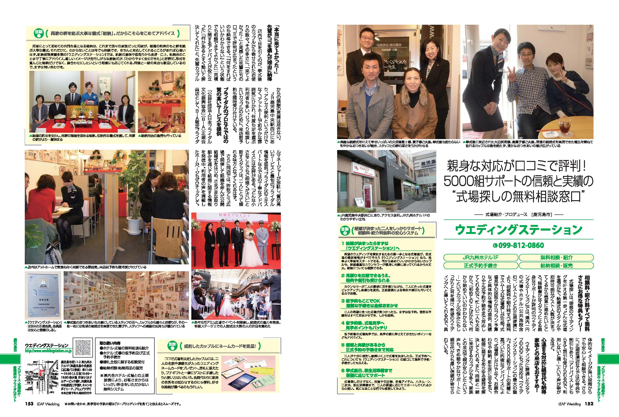 LEAP Wedding vol.25記事広0001