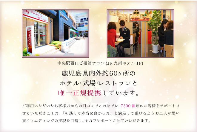 鹿児島県内約60か所のホテル・式場・レストランと唯一正規提携しています。