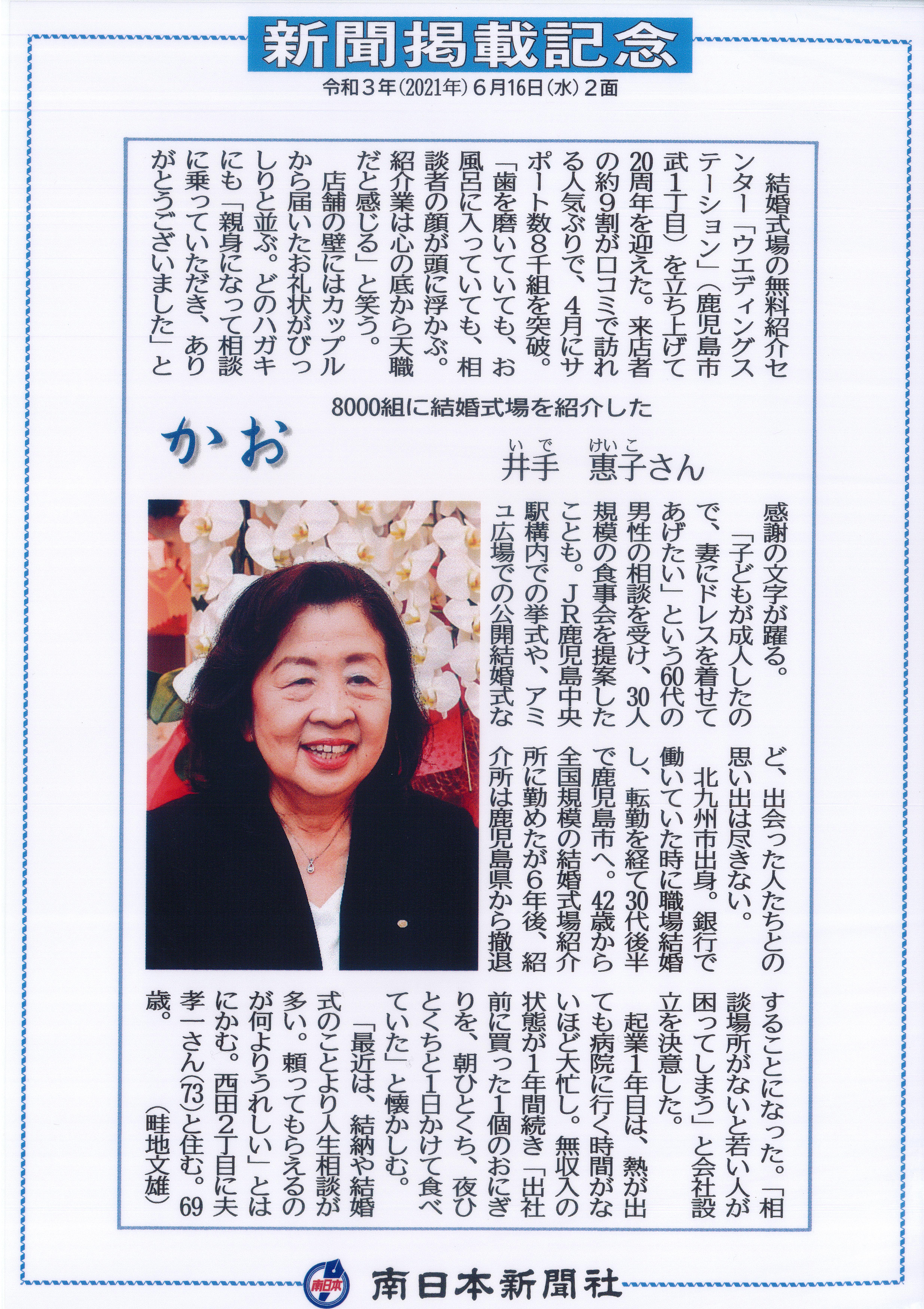 南日本新聞202106(かお)