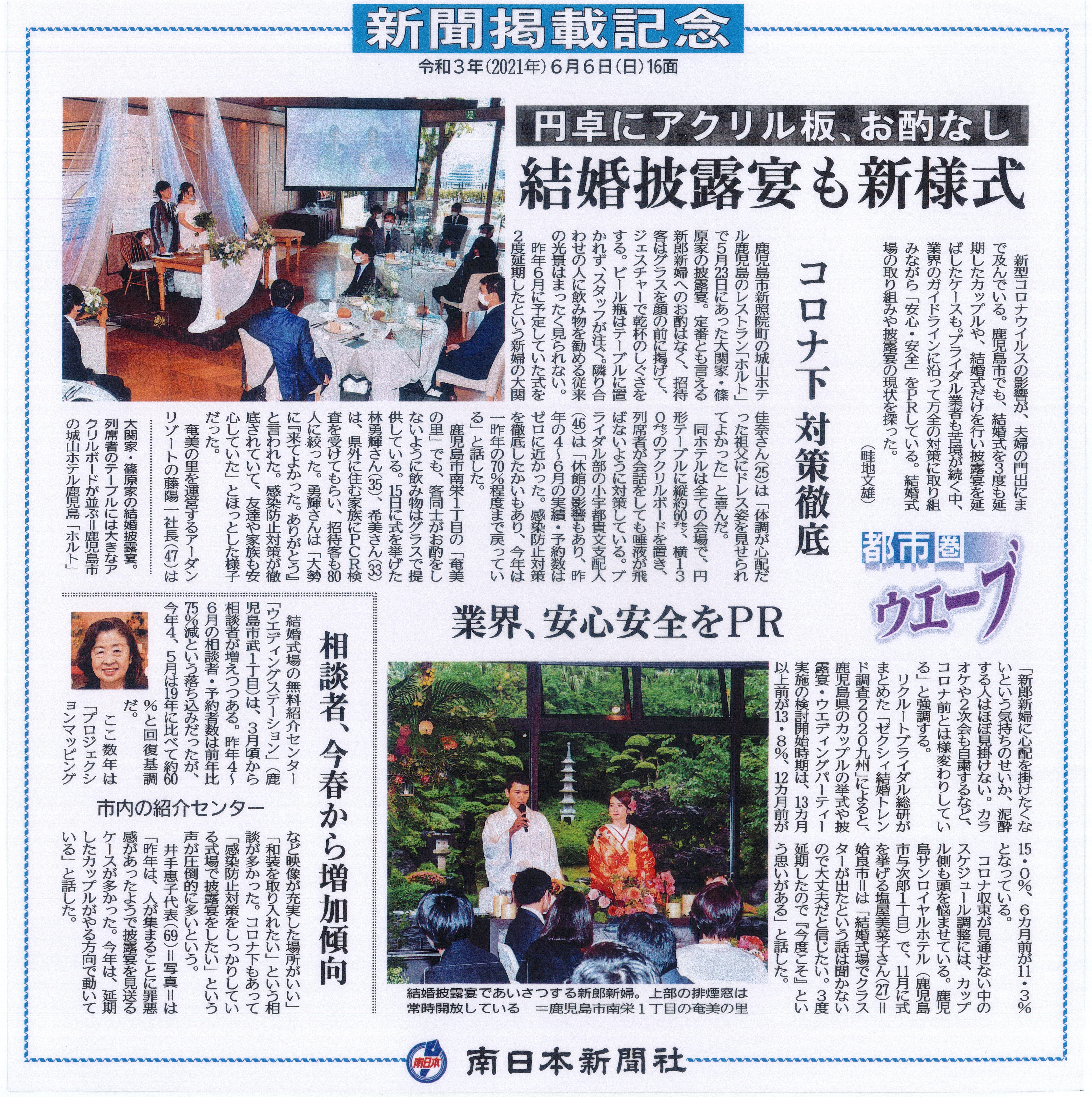 南日本新聞20210606